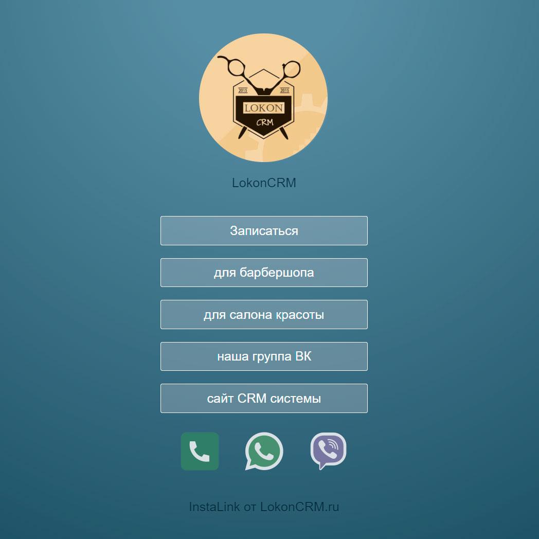 Несколько ссылок в инстаграм - InstaLink от LokonCRM