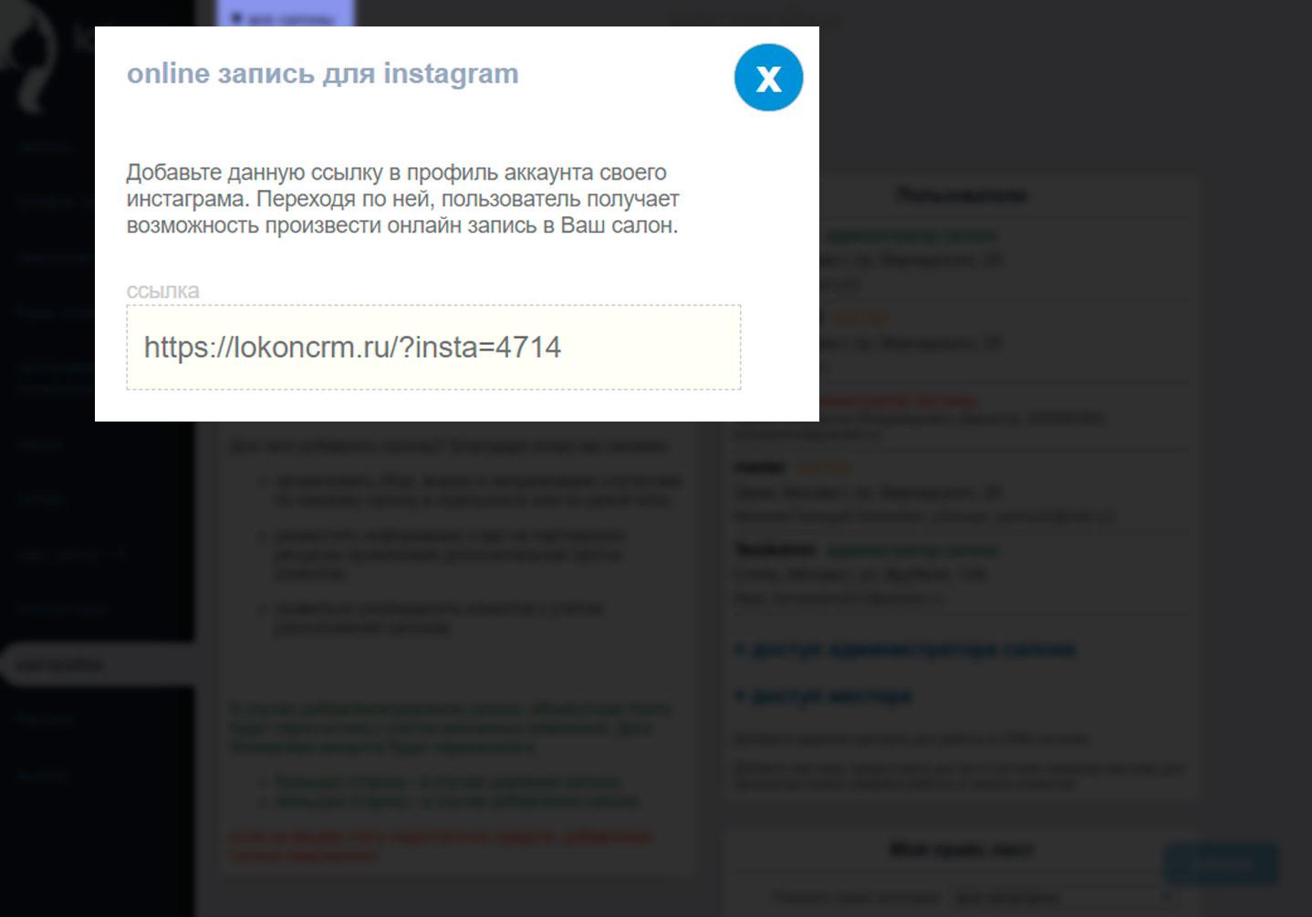 Онлайн запись instagram - LokonCRM