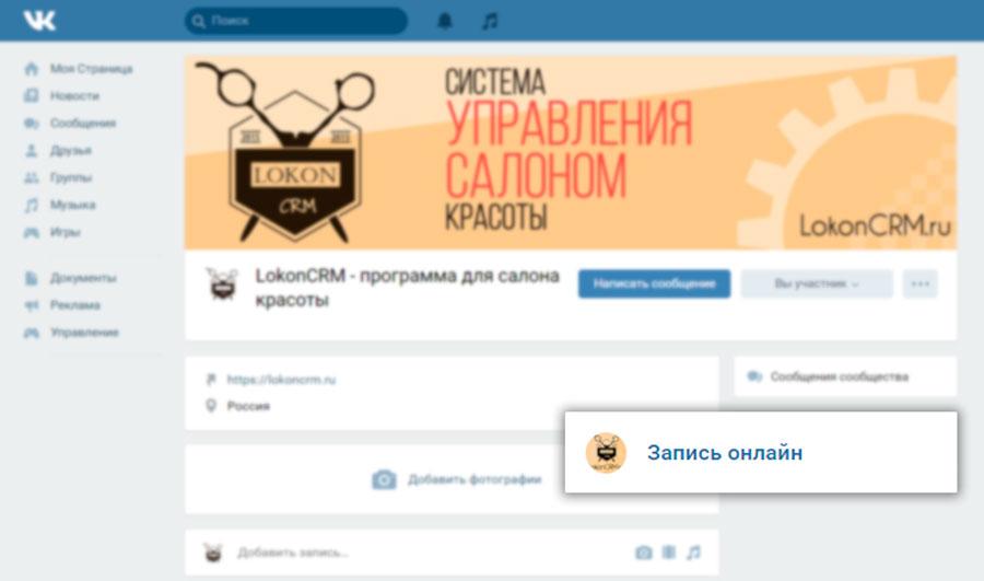 Онлайн запись вконтакте - LokonCRM