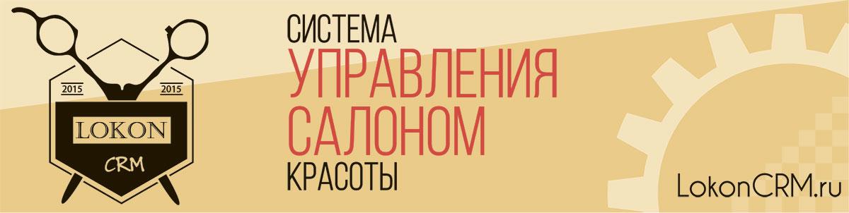 Программа для салона красоты - LokonCRM