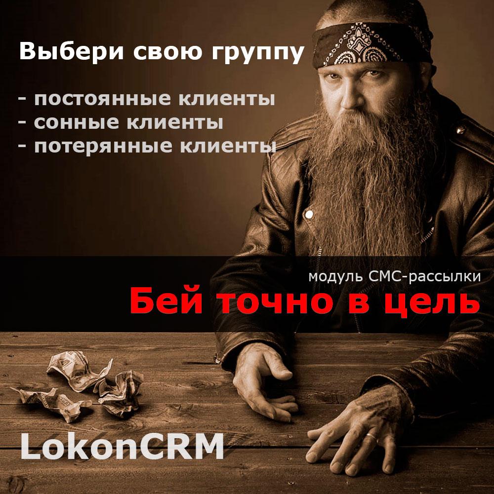 СМС рассылка клиентам - LokonCRM